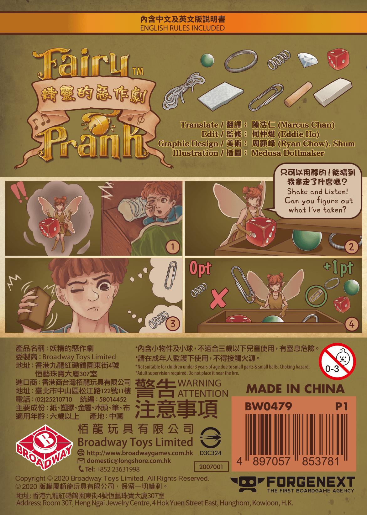 Fairyprank Backpic5851486